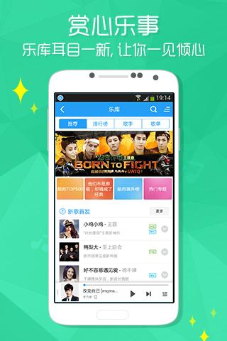 Kugou Music - screenshot
