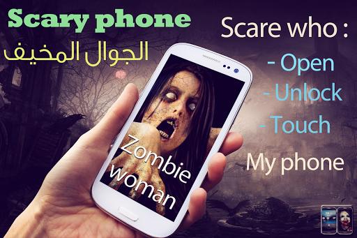 أخف كل من يلمس هاتفك الجوال