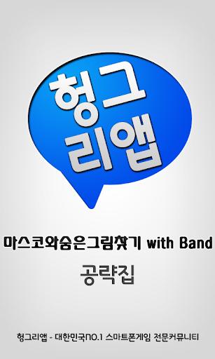 마스코와숨은그림찾기 with Band 공략집