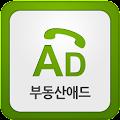 부동산애드 - 신축빌라분양, 금융계산기, 실거래가조회 download