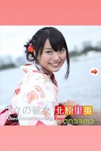 AKB48北原里英ボクの彼女 2nd Season