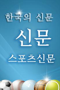 스포츠신문 - náhled