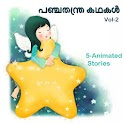 Kids Stories Malayalam vol2 icon
