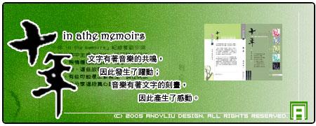 [Andyliu.Design]_十年 in the memoirs