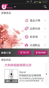 玩生活App|U Beauty - 美妝使用心得免費|APP試玩