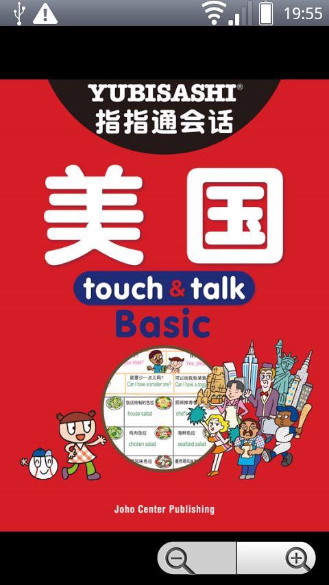 指指通会话 美国 touch&talk - screenshot