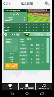 高校野球ライブ中継アプリ|玩運動App免費|玩APPs