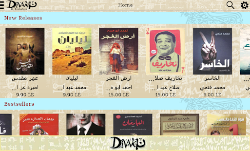 Diwan Bookstores- screenshot thumbnail