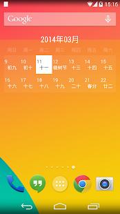中華農曆PRO