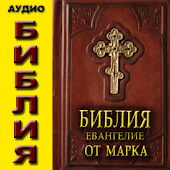 Аудио Библия. Ев. от Марка