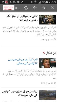 Urdu Newspaper(اردو اخبار) - screenshot