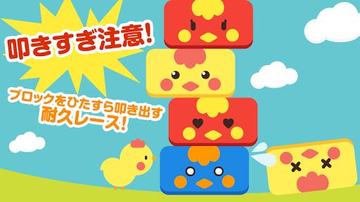 玩街機App|ぴよぴよストライク免費|APP試玩