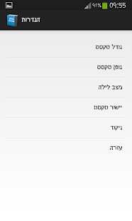 פרק שירה - screenshot thumbnail
