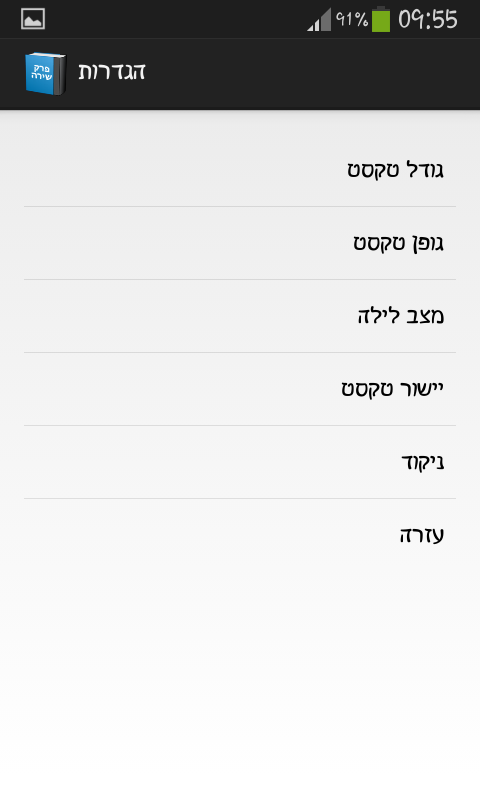 פרק שירה - screenshot