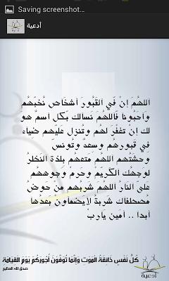 ادعية الميت - screenshot