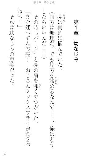 免費書籍App|【純愛小説】シューズ ポケクリPLUS|阿達玩APP