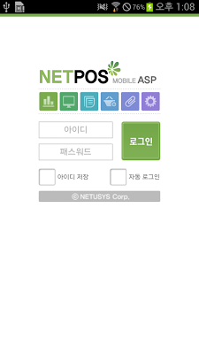 NETPOS MOBILE ASP - screenshot