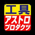 アストロプロダクツ楽天店 icon
