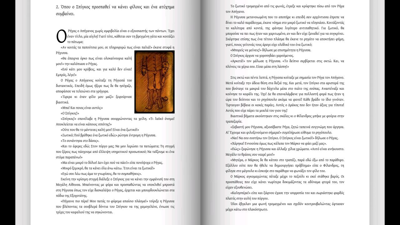 Ο Δράκος και οι…, Ε.Αμανατίδου - screenshot