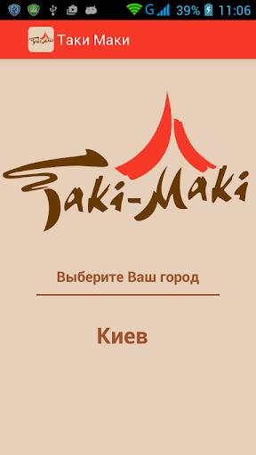 Таки Маки в Киеве