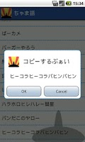 Screenshot of ちゃま語