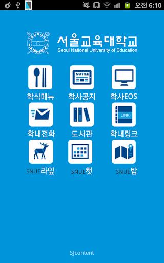 new서울교육대학교