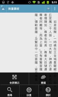 好讀佛經 書籍 App-愛順發玩APP
