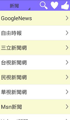 常用網站-台灣