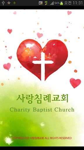 사랑침례교회