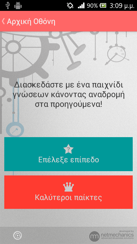 12o ΚΚΘ - Άστεγοι Λύται - screenshot