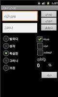Screenshot of Korean Arabic Dictionary