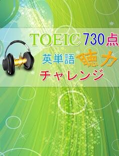 TOEIC730点【聴力】チャレンジ