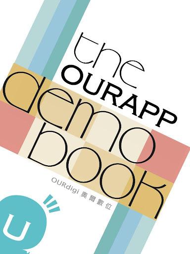 OurApp數位電子書