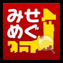みせめぐ logo