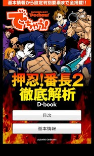 押忍!番長2 解析D-book- screenshot thumbnail
