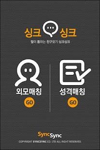 싱크싱크 - 필통하는 친구찾기- screenshot thumbnail