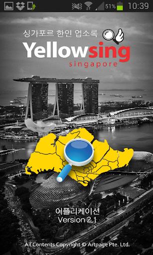 싱가포르 한인업소록 옐로우싱