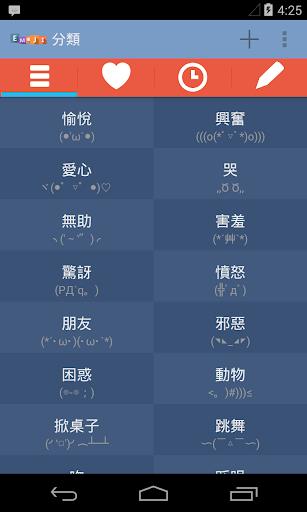 Emoji 顏文字 表情符號
