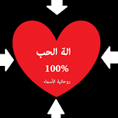 الة الحب والتوافق - حقيقية
