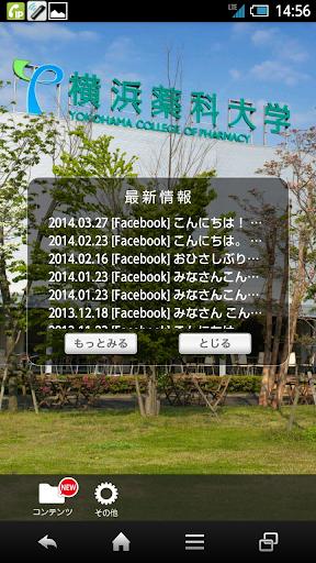 横浜薬科大学 スクールアプリ