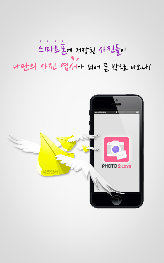 포토투러브 (photo2love)- screenshot