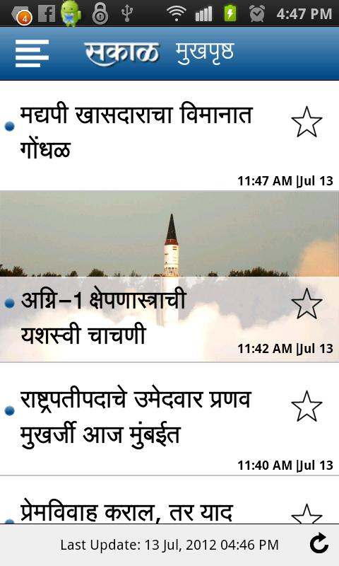 Sakal - screenshot