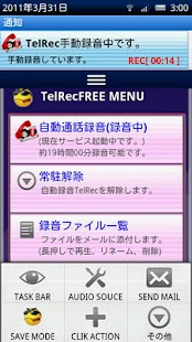 TelRecFree- screenshot thumbnail