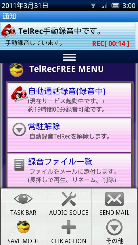 TelRecFree- screenshot
