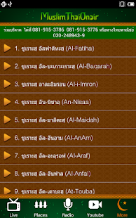 MuslimThaiOnair - screenshot thumbnail