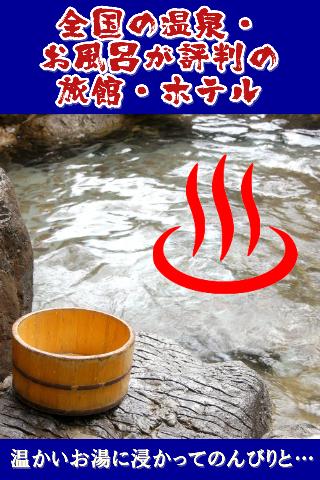 温泉&お風呂が評判~全国のお勧め旅館・ホテル情報ver2