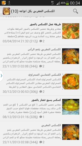 couscous marocain كسكس المغربي