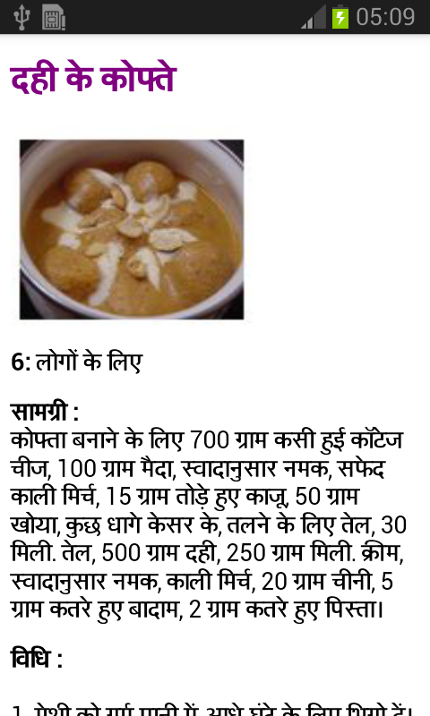 Vegetarian recipes in hindi google play store revenue download phone forumfinder Choice Image