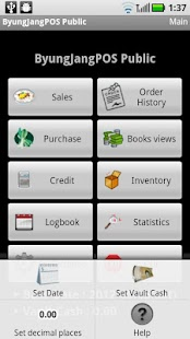 玩商業App|POS機銷售點; ByungJangPOS免費|APP試玩