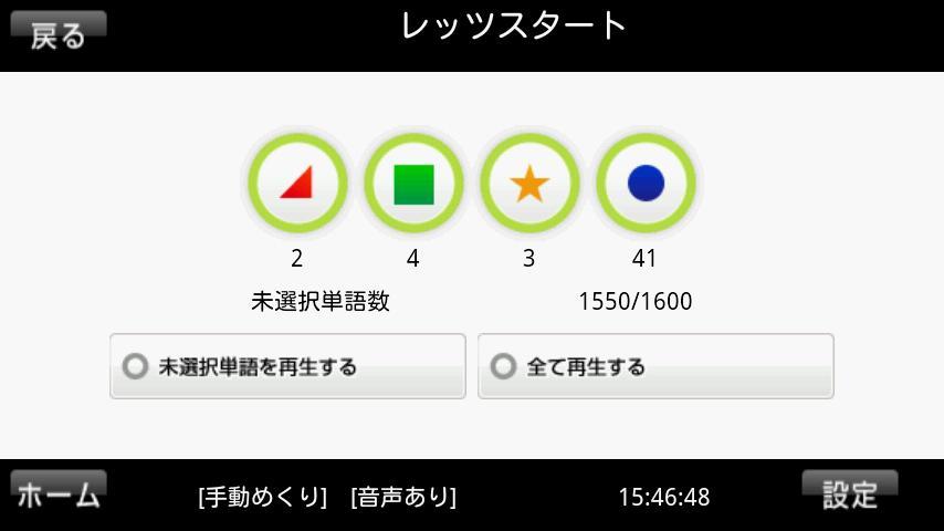 1分間英単語1600 無料版- screenshot